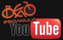Велоеволюция в YouTube