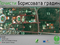 Карта за почистване на Борисовата градина