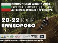 events-pamporovojpg