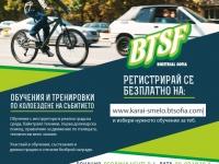BTSF_Flyer_A6_Designs