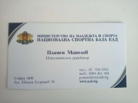 NSB Plamen Manolov Contacts