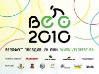 Велофест Пловдив 2010