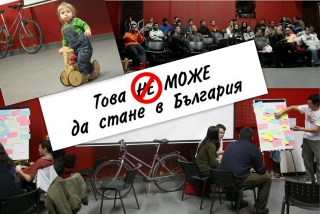 Това не може да стане в България